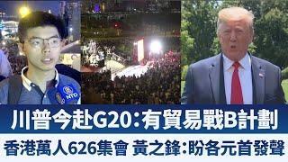 川普今赴G20:有貿易戰B計劃|香港萬人626集會 黃之鋒:盼各元首發聲|早安新唐人【2019年6月27日】|新唐人亞太電視