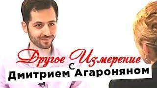 """""""Другое измерение"""" с Дмитрием Агароняном"""