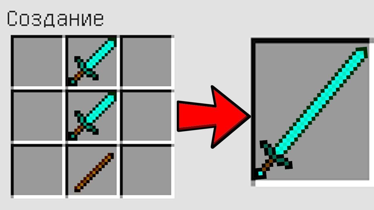 как сделать лмазный мечь бога в одиночке в майнкрафт #9