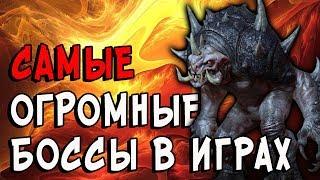 10 самых ОГРОМНЫХ БОССОВ в играх (выпуск №1)