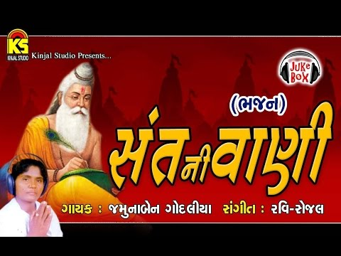 Sant Ni Vani - Part - 2 | Gujarati Bhajan | Audio Juke Box