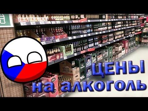 Цены алкоголь в Чехии 2019 год