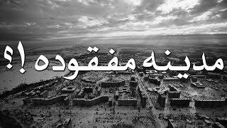 قصص جن : القريه المفقوده !؟