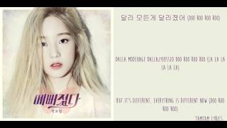 Beautiful - Park Boram Lyrics [Han,Rom,Eng]