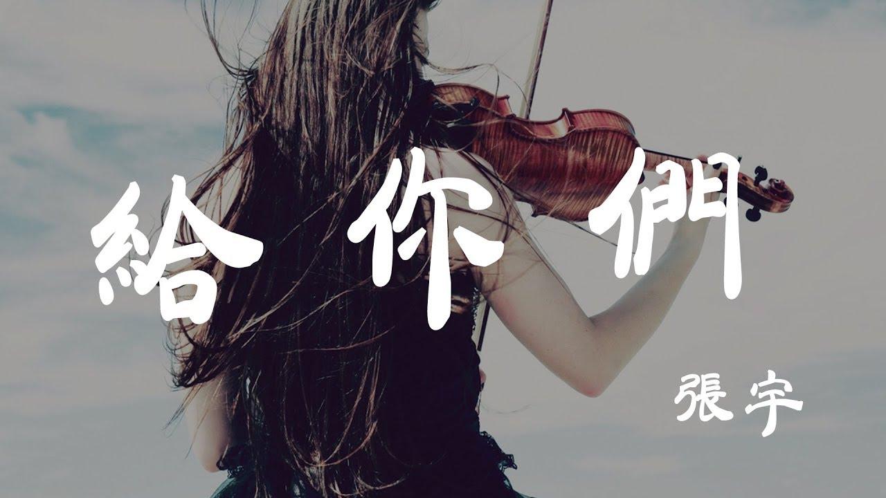 給你們 - 張宇 - 『超高無損音質』【動態歌詞Lyrics】 - YouTube