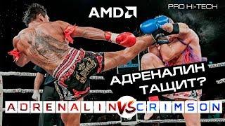 Новый Adrenalin от AMD  - наш тест в этом видео. И поддельный Pro Hi-Tech из Казахстана.