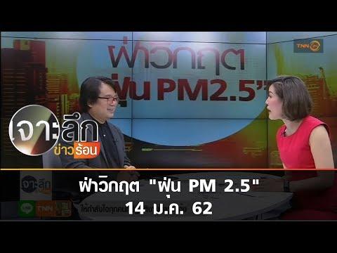 """ฝ่าวิกฤต """"ฝุ่น PM2.5"""""""