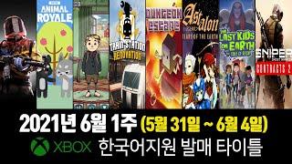 2021년 6월 1주 / XBOX 한국어지원 발매 타이…
