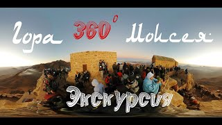 Панорамная 360 экскурсия на гору Моисея Синай Египет Excursion trekking mount Sinai Egypt