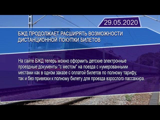 Новостная лента Телеканала Интекс 29.05.20.