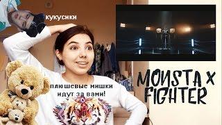 MONSTA X -  Fighter РЕАКЦИЯ|ЧЖУХОН -МЕДСЕСТРА МОЕЙ МЕЧТЫ!