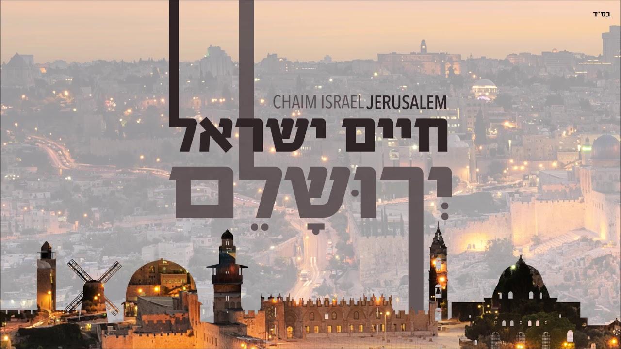 חיים ישראל - אבא כל יכול