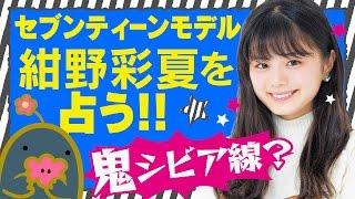 ティーンのNo.1雑誌『Seventeen(セブンティーン)』専属モデルの紺野彩夏...