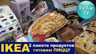 видео Где купит замороженные продукты