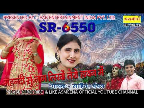 SR 6550- full // hd // asmeena new mewati song 2018