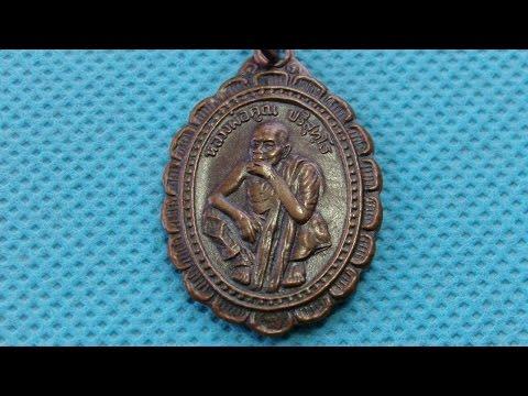 เหรียญหลวงพ่อคูณ ปริสุทโธ รุ่น กูช่วยมึง