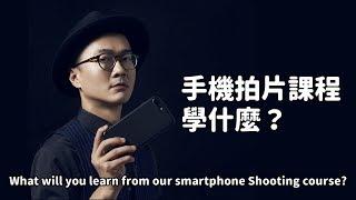 貝克大叔的手機拍片課程學什麼? What will you learn from our smartphone shooting courses?