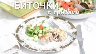 HappyKeto.ru - Кето диета, рецепты. Биточки с грибами