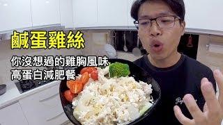 鹹蛋雞絲,你沒想過的雞胸風味|高蛋白減肥餐|024菜單研究所