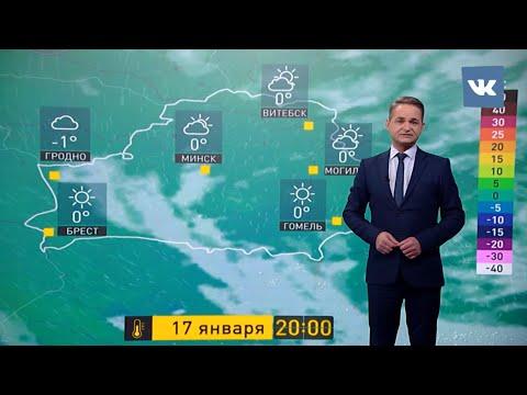 Прогноз погоды на 17 января: ждать ли крещенские морозы?