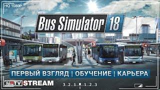 [BS'18] ● Bus Simulator 18●  ● Первый взгляд ● обучение ● Карьера ●