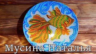Декоративная тарелка. Рыба. Мастер класс.