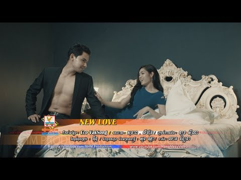 NEW LOVE - Sok Srey Neang [OFFICIAL MV]