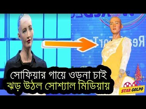 সোফিয়ার গায়ে ওড়না নেই বলে ঝড় উঠলো সোশ্যাল মিডিয়ায়। Robot Sophia |bangladesh|2017