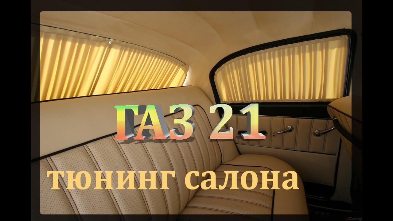 Сиденья-кровать газ-21 - YouTube