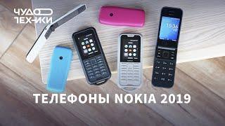 Телефоны Nokia 2019 — обзор