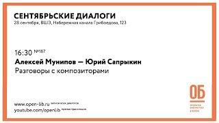 Алексей Мунипов — Юрий Сапрыкин. «Разговоры с композиторами»