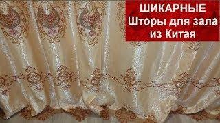 ШИКАРНЫЕ Шторы для зала из Китая!//SHIKAR curtains for the hall from China!
