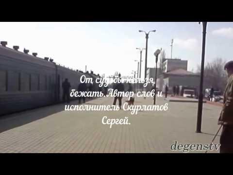 От судьбы нельзя бежать Автор слов и исполнитель Скурлатов Сергей