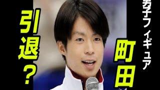 【衝撃映像】男子フィギュアスケート町田樹 まさかのリンクで引退発表?...
