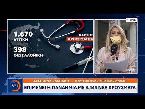 Κορωνοϊός: Επιμένει η πανδημία με 3.445 νέα κρούσματα   Κεντρικό Δελτίο Ειδήσεων 7/4/2021   OPEN TV