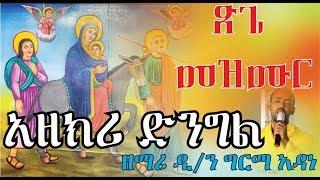 Gambar cover #Ethiopian_Orthodox_Tewahido_Mezmur   ዲ/ን ግርማ አዳነ   አዘክሪ ድንግል   Dn. Girma Adane   Azekiri Dingil