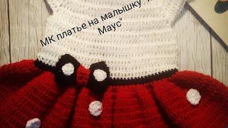 МК платье на малышку 9-12мес./Микки Маус/