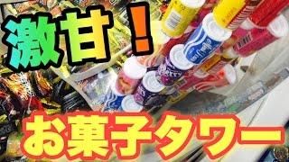 【クレーンゲーム】最短1回で崩れる!!良心的なお菓子タワーに挑戦!ホテルのゲーセンで1000円遊ぶ!! thumbnail