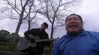ナガヤナーズ路上ライブ、ギター長瀬正明、ボーカル柳栄次、舎人公園。