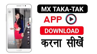 MX Taka Tak App Download Kaise Kare l How To Download(Install) MX TAKA TAK App l #newsmarBihar. screenshot 2