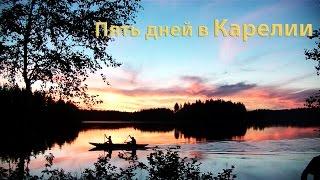 Пять незабываемых дней в Карелии