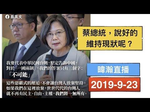 暐瀚直播 2019-9-23 蔡總統,說好的維持現狀呢?