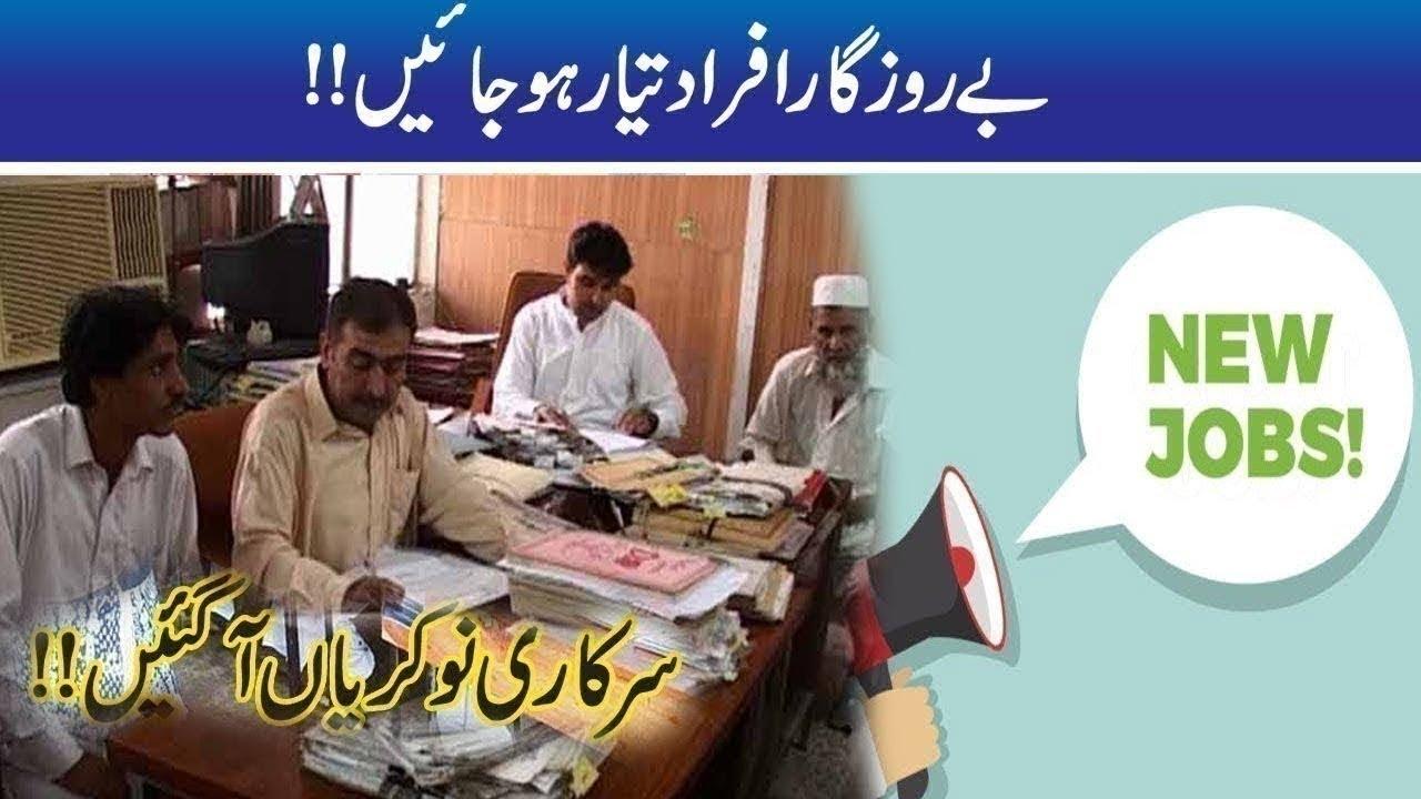 Govt Jobs In Lahore, Huge Announcement