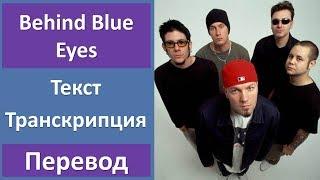 Limp Bizkit - Behind Blue Eyes - текст, перевод, транскрипция