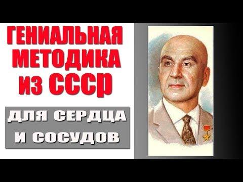 СУПЕР МЕТОДИКА от Академика СССР / Для Сердца и Сосудов!
