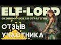 Игра Elf-Lord — Владыка Эльфов   Отзыв участника   14.10.17 введены баллы!