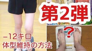続編!現在の体重は?【−12キロ】体重公開ダイエット&体型維持の方法!第2弾
