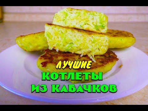 Котлеты из Кабачков Лучший Рецепт при похудении Котлеты из Кабачков Ем и худею Похудела на 39 кг