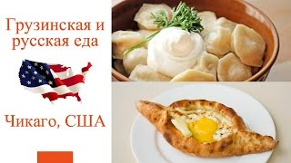 Грузинская и русская еда в Чикаго, США: Пельмени, Вареники и Хачапури!