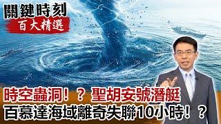 時空蟲洞聖胡安號潛艇百慕達海域離奇失聯10小時【關鍵時刻百大精選】 劉寶傑 朱學恒 劉燦榮